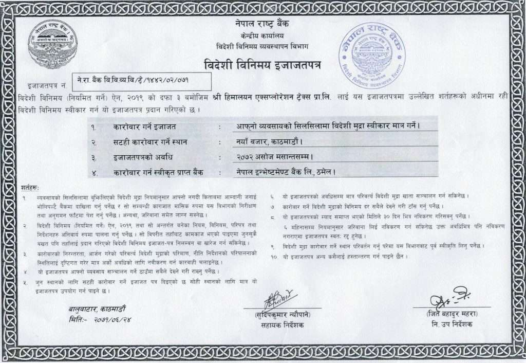 Legal documents - License from NRB.